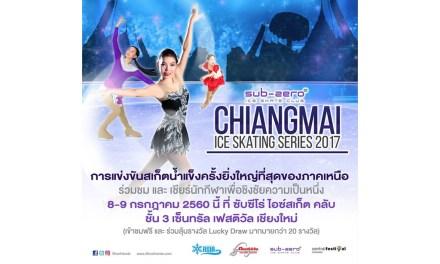 """ซับซีโร่ไอซ์สเก็ต คลับ เชิญชมการแข่งขัน """"Sub Zero Chiangmai Ice Skating Series 2017"""""""