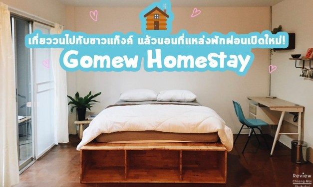 เที่ยววนไปกับชาวแก๊งค์ แล้วนอนที่แหล่งพักผ่อนเปิดใหม่! Gomew Homestay