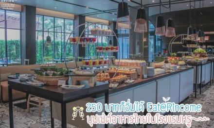 250 บาทก็อิ่มได้ที่ Eat@Rincome บุฟเฟ่ต์อาหารไทยในโรงแรมหรู