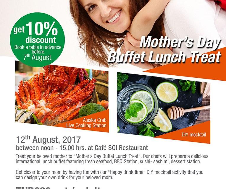 """12 สิงหานี้ เติมเต็มความรัก กับบุฟเฟ่ต์อาหารทะเลมื้อกลางวัน """"Mother's Day Buffet Lunch Treat"""" ที่โรงแรมดุสิตดีทู เชียงใหม่"""