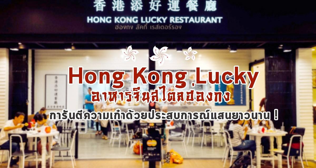ฮ่องกงลัคกี้  อาหารจีนสไตล์ฮ่องกง  การันตีความเก๋าด้วยประสบการณ์อันโชกโชน!