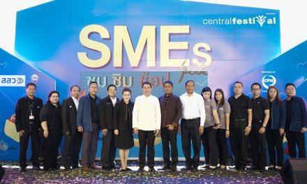"""เริ่มแล้ว """"SMEs Fest ชม ชิม ช้อป"""" ลานเซ็นเฟสหน้าเซ็นทรัลเฟสติวัล เชียงใหม่"""
