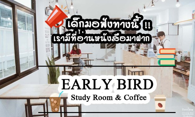 เด็กมอฟังทางนี้ เรามีที่อ่านหนังสือมาฝาก Early Bird Study Room and Coffee