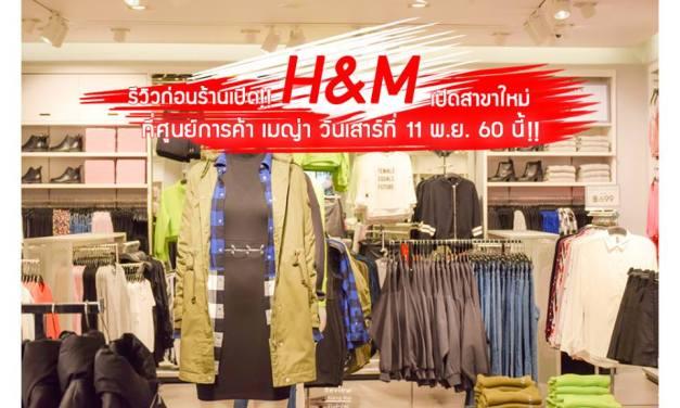 ???รีวิวก่อนร้านเปิด!! H&M เปิดสาขาใหม่ที่ศูนย์การค้า เมญ่า วันเสาร์ที่ 11 พ.ย. 60 นี้!!