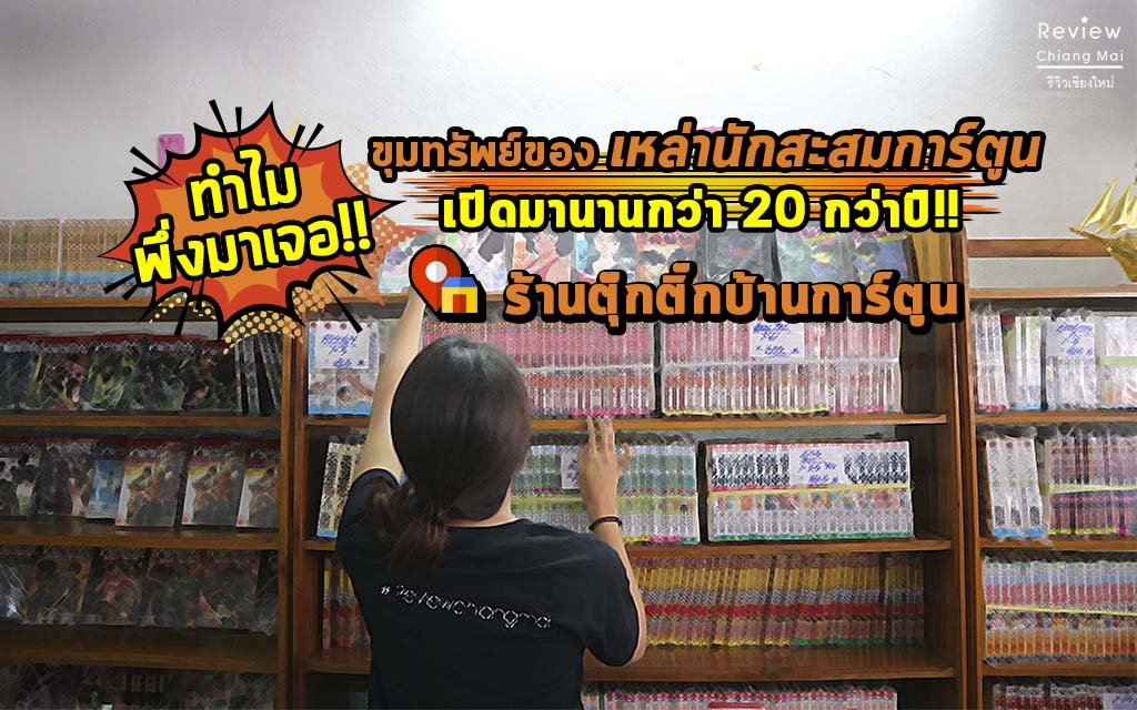 ทำไมพึ่งมาเจอ!! ขุมทรัพย์ของเหล่านักสะสมการ์ตูน เปิดมานานกว่า 20 กว่าปี!! ร้านตุ๊กติ๊กบ้านการ์ตูน กาดธานินทร์