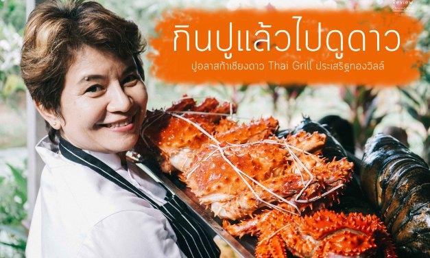 กินปูแล้วไปดูดาว : ปูอลาสก้าเชียงดาว Thai grill ประเสริฐทองวิลล์