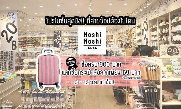 โปรโมชั่นสุดปัง!! ที่สายช้อปต้องไปโดน Moshi Moshi #ซื้อครบ 900 บาท แลกซื้อกระเป๋าล้อลากเพียง 69 บาท !!