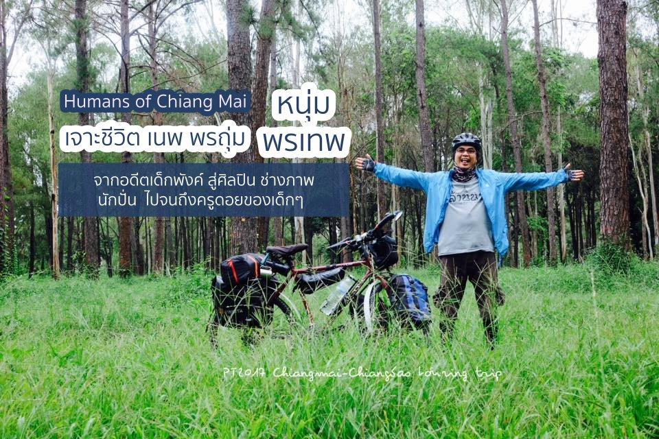 Humans of Chiang Mai – เจาะชีวิต เนพ พรถุม หนุ่มพรเทพ จากอดีตเด็กพังค์ สู่ศิลปิน ช่างภาพ นักปั่น  ไปจนถึงครูดอยของเด็กๆ