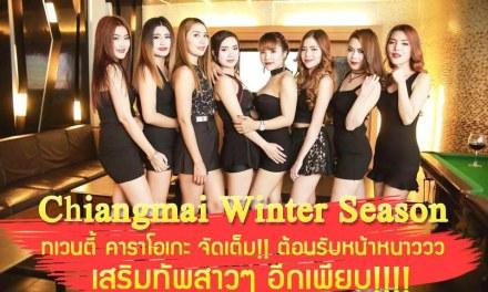 Chiangmai Winter Season  ทเวนตี้ คาราโอเกะ จัดเต็ม!! ต้อนรับหน้าหนาววว เสริมทัพสาวๆ อีกเพียบ!!!!