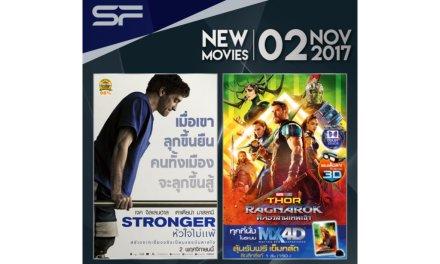 SF-Update New Movies สัปดาห์ที่ 2 พฤศจิกายน 2560