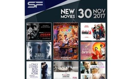 SF อัพเดท NEW MOVIE สัปดาห์ที่ 30 พฤศจิกายน 2560