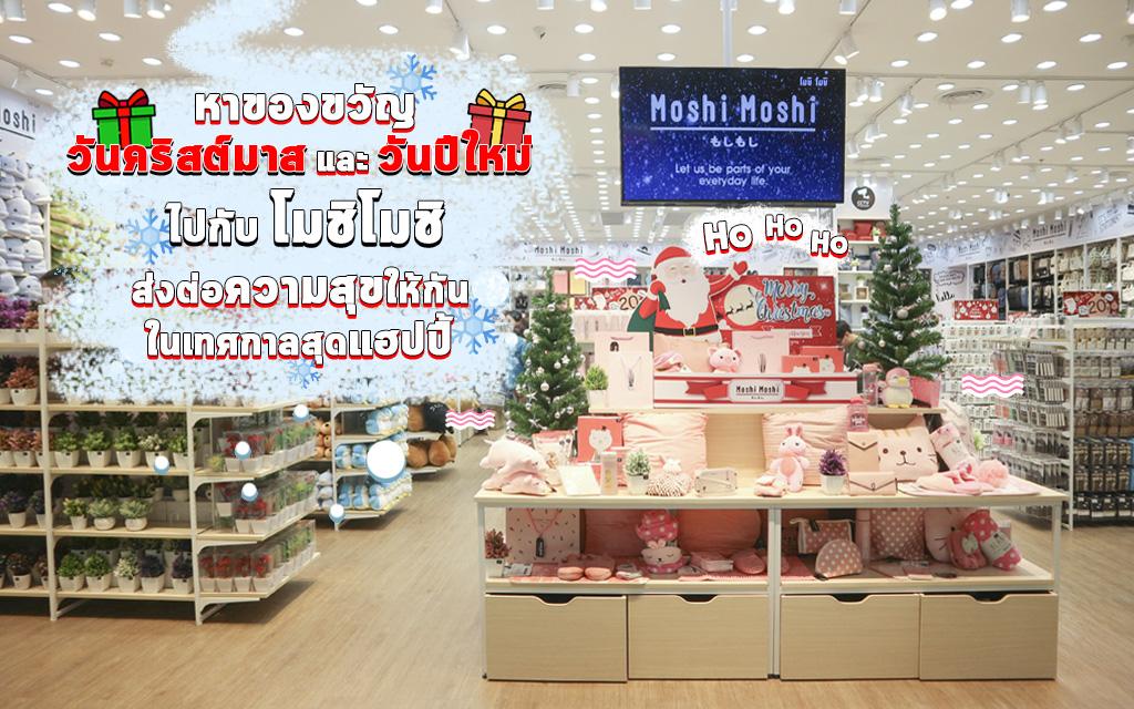 โฮะ!โฮะ!โฮะ! หาของขวัญวันคริสต์มาสและปีใหม่ ไปกับโมชิโมชิ ส่งต่อความสุขให้กันในเทศกาลสุดแฮปปี้