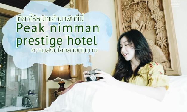 เที่ยวให้หนักแล้วมาพักที่นี่ Peak Nimman Prestige Hotel ความสงบใหม่ใจกลางนิมมาน