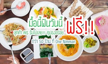 มื้อนี้ฟินวันนี้ฟรี!! ลูกค้า AIS รับไปเลย!! คูปองอร่อยฟรีกับร้านดังกว่า 50 ร้าน ที่ One Nimman