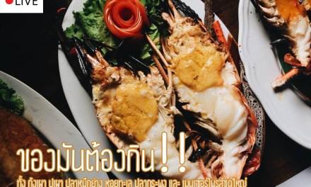 ???? Live!! ของมันต้องกิน ทั้ง กุ้งเผา ปูเผา ปลาหมึกย่าง หอยทะเล ปลากระพง และ เมนูเซอร์ไพรส์ชุดใหญ่ ที่ร้าน ท่าจีนชมจันทร์