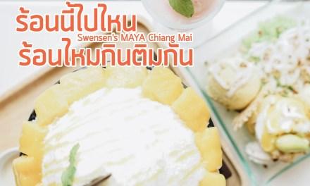 ร้อนไหมกินติมกัน Swensen's MAYA Chiang Mai
