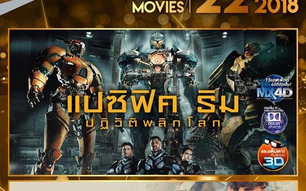 โรงภาพยนตร์ในเครือ เอส เอฟ Update New Movies สัปดาห์ที่ 22 มีนาคม 2561