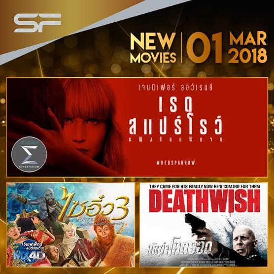 SF – Update New Movies สัปดาห์ที่ 1 มีนาคม 2561