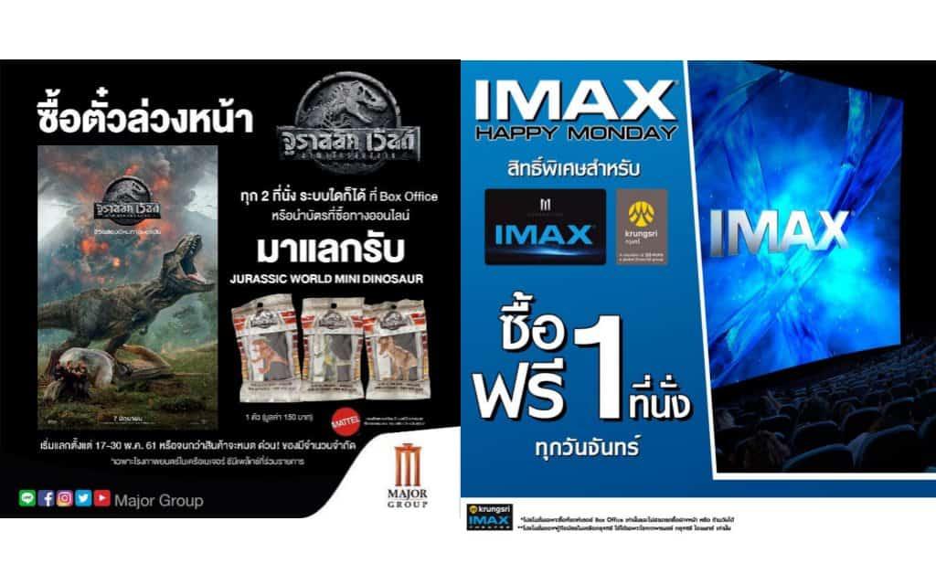 เมเจอร์ ซีนีเพล็กซ์ เชียงใหม่ ขอแนะนำหนังใหม่สัปดาห์นี้ หนังดียังมีให้ชม ตั้งแต่ วันที่ 17-23 พ.ค.61 และ โปรโมชั่นพิเศษ สำหรับ บัตรสมาชิก M-Gen IMAX