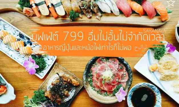บุฟเฟต์ 799 อิ่มไม่อั้นไม่จำกัดเวลา Sakanaya อาหารญี่ปุ่นและหม้อไฟเท่าไรก็ไม่พอ