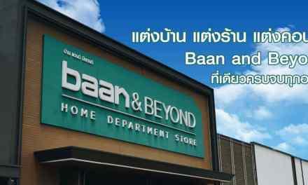 แต่งบ้าน แต่งร้าน แต่งคอนโด Baan and beyond ที่เดียวครบจบทุกอย่าง