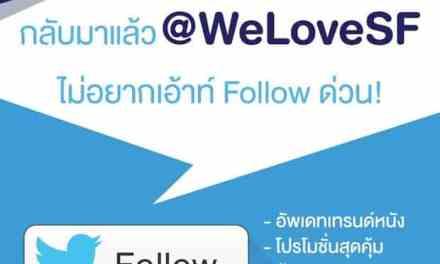 กลับมาแบบฟูลออพชั่น!! Twitter เดิม @WeLoveSF เพิ่มเติมคือข่าวหนังสดใหม่ก่อนใคร