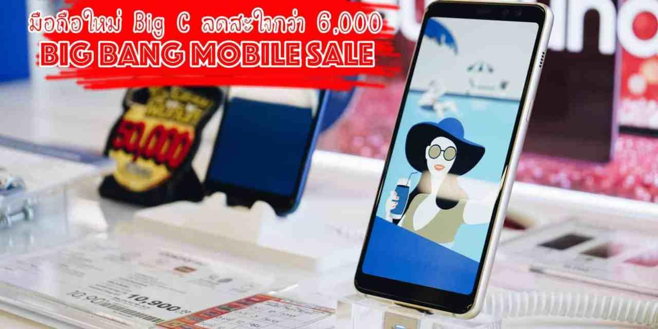 มือถือใหม่ Big C ลดสะใจกว่า 6,000 Big Bang Mobile Sale