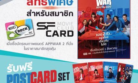 ซื้อบัตรชมภาพยนตร์เรื่อง App War ผ่าน SF Movie Club Card ทุกประเภท รับฟรีทันที Postcard Set ลิขสิทธิ์แท้จากภาพยนตร์ จำนวน 1 SET