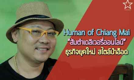 Humans of Chiang Mai ป๋าอ๊อด ส้มตำเดลิเวอรี่ออนไลน์ – รีวิวเชียงใหม่