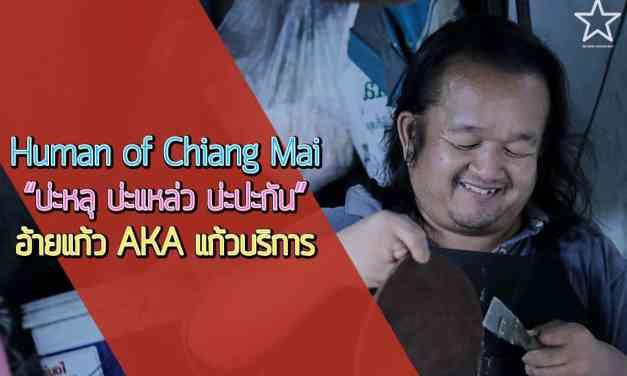 "Humans of Chiang Mai ""บ่ะหลุ บ่ะแหล่ว บ่ะปะกัน"" อ้ายแก้วซ่อมรองเท้า รีวิวเชียงใหม่"