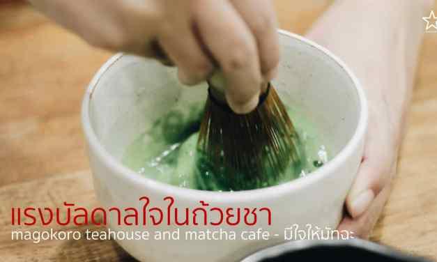 แรงบัลดาลใจในถ้วยชา magokoro teahouse and matcha cafe – มีใจให้มัทฉะ