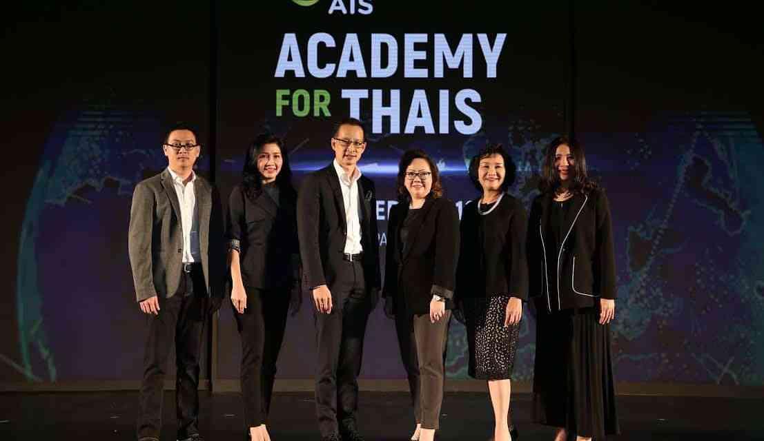 AIS ผนึกภาคเอกชนร่วมกับสถาบันระดับโลก จัดสัมมนา ACADEMY for THAIS  เพื่อเพิ่มองค์ความรู้โลกดิจิทัลให้คนไทย ส่งเสริมศักยภาพทัดเทียมนานาชาติ