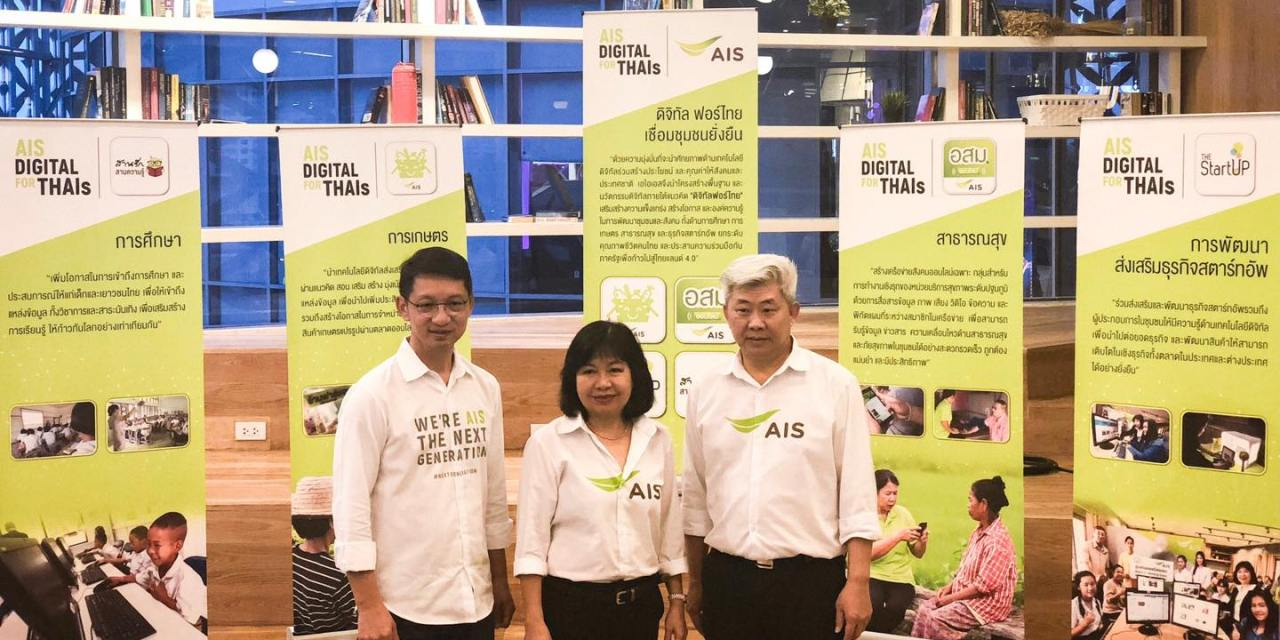 """AIS Digital For Thais"" มุ่งนำดิจิทัลยกระดับคุณภาพชีวิตของเกษตรกรและผู้ประกอบการก้าวสู่ไทยแลนด์ 4.0"