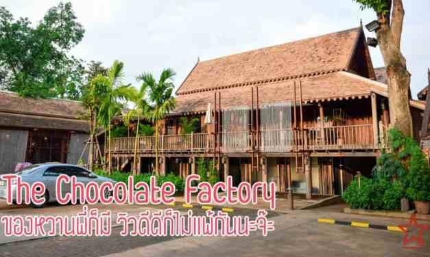 The Chocolate Factory ของหวานพี่ก็มี วิวดีดีก็ไม่แพ้กันนะจ๊ะ