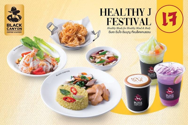 """""""แบล็คแคนยอน""""   ต้อนรับเทศกาลเจ Healthy J Festival อิ่มเจ อิ่มใจ อิ่มบุญ"""