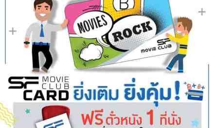 เอส เอฟ มอบความคุ้มเกินคุ้มสำหรับสมาชิก SF Movie Club Card  รับบัตรชมภาพยนตร์ที่นั่ง Deluxe ฟรี 1 ที่นั่ง เมื่อเติมเงินทุก 1,000 บาท  ตั้งแต่วันนี้ถึง 31 ธันวาคม 2561 ที่โรงภาพยนตร์ในเครือ เอส เอฟ (ยกเว้นสาขาเอ็มพรีเว่ ซีเนคลับ)