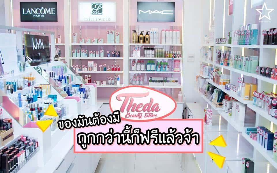 ของมันต้องมี Theda Beauty จัดให้พบกับสินค้าแบรนด์ดัง สวยปังทุกองศา!! Super Sale 30-80% off