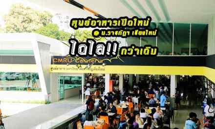 โรงอาหารเปิดใหม่ @ ม.ราชภัฏฯเชียงใหม่ ไฉไลกว่าเดิม