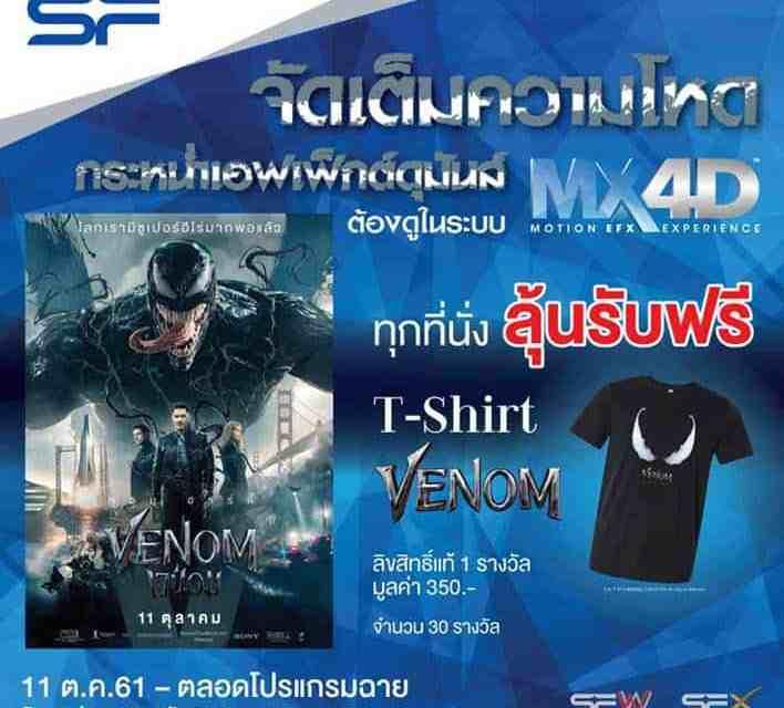 """ลุ้นรับฟรี! เสื้อ T-Shirt ลิขสิทธิ์แท้จากภาพยนตร์ จำนวน 30 รางวัล  เมื่อซื้อบัตรชมภาพยนตร์เรื่อง """"Venom"""" ในระบบ MX4D ทุกที่นั่ง"""