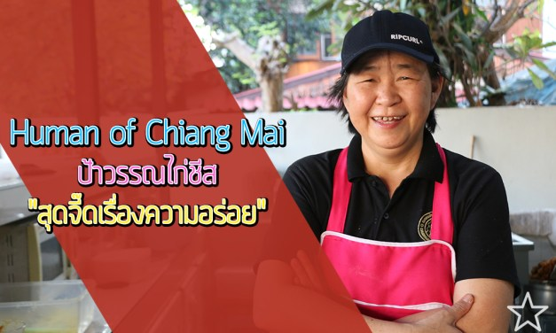 Human of Chiang Mai ป้าวรรณไก่ชีส หน้ามงฟอร์ต แผนกประถม