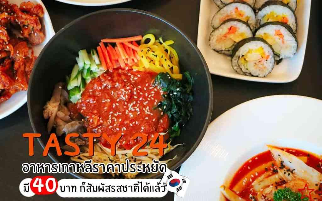 Tasty 24 อาหารเกาหลีราคาประหยัด มี 40-50 บาท ก็กินได้!!