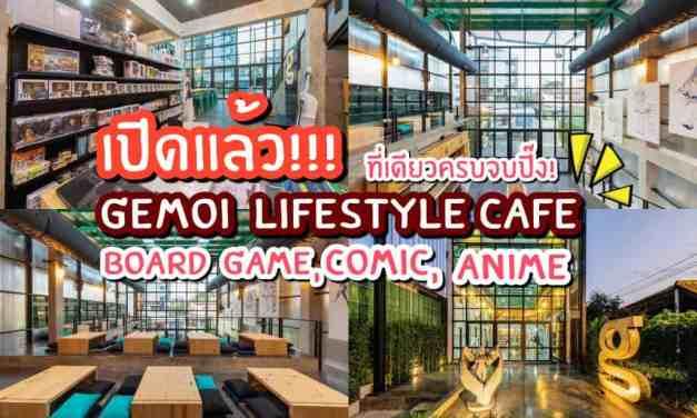 Gemoi Lifestyle Cafe รีวิวเชียงใหม่