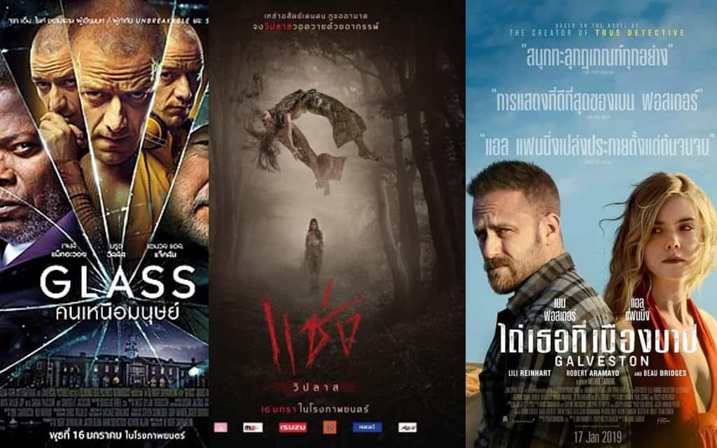 เมเจอร์ ซีนีเพล็กซ์ เชียงใหม่  ขอแนะนำหนังใหม่สัปดาห์นี้และหนังดียังมีให้ชม เช็ครอบ ซื้อตั๋ว สะดวกสบายผ่านทาง Application : Major Movie Plus  โฉมใหม่! โหลดฟรี
