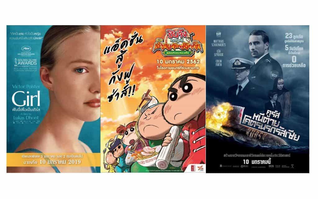เมเจอร์ ซีนีเพล็กซ์ เชียงใหม่  ขอแนะนำหนังใหม่สัปดาห์นี้และหนังดียังมีให้ชม เช็ครอบ ซื้อตั๋ว สะดวกสบายผ่านทาง Application : Major Movie Plus  โฉมใหม่! โหลดฟรี   MAJOR MOVIE KIDS DAY 2019 สมัครบัตร M GENERATION  KIDS ฟรี สำหรับน้อง ๆ ที่อายุไม่เกิน 12 ปีเท่านั้นในวันเด็ก 12-13  มกราคม 2562
