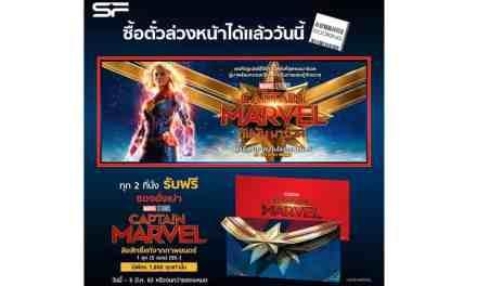 มาแล้ววววว โปรโมชั่นซื้อตั๋วล่วงหน้า Captain Marvel