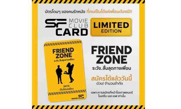 โปรโมชั่น SF Movie Club Card ลาย #FriendZone