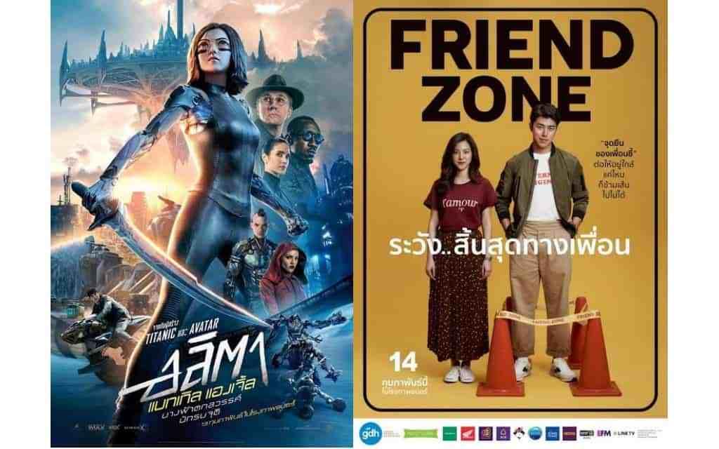 เมเจอร์ ซีนีเพล็กซ์ เชียงใหม่ ขอแนะนำหนังใหม่สัปดาห์นี้ หนังดียังมีให้ชม ตั้งแต่ วันที่ 14 – 20 ก.พ.62 และ โปรโมชั่น Major Valentine's Day 2019 แต่งชุดคู่ ชมภาพยนตรฟ์ ฟรี!(ซื้อ 1 ฟรี 1)