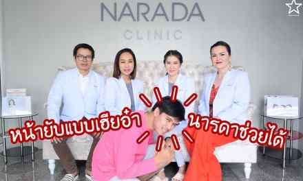 Narada Expert Beauty Centre ศูนย์ความงามครบวงจร