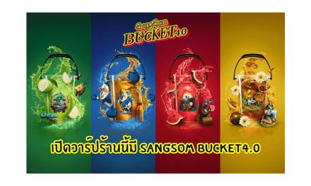 SangSom Bucket 4.0