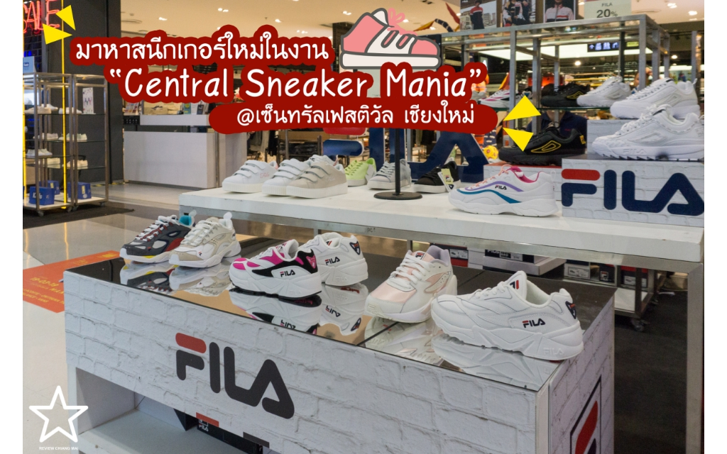 Sneaker ใส่แล้วดูดีมีสไตล์ มาที่งาน Central Sneaker Mania กันได้เน้อ